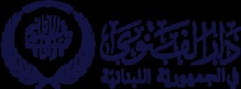 دار الفتوى في الجمهورية اللبنانية